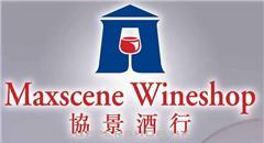 協景酒行Maxscene Wineshop