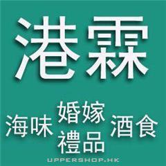 港霖(香港)貿易公司