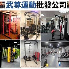 武尊武術健身運動用品批發公司