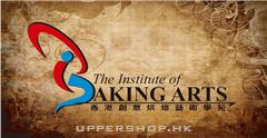 創意烘焙藝術學院The Institute Of Baking Arts