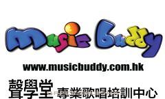 聲學堂Music Buddy