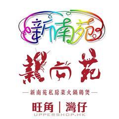 南苑私房菜火鍋鷄煲San Nam Yuen