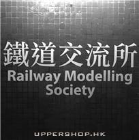 鐵道交流所Hong Kong Railway Modelling Society