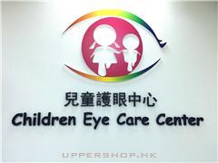 兒童護眼中心