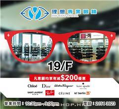 理想專業眼鏡EYES WANT OPTICAL