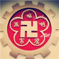 西藏密宗喇嘛派
