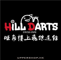 飛鏢道館旺角Hill Darts
