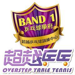 超越乒乓球訓練中心Overstep Table Tennis