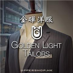 金暉洋服Golden Light Tailors