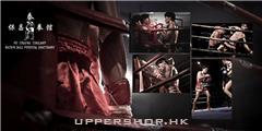 保昌泰拳館Po Cheong Thai Boxing Club