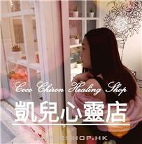 凱兒心靈塔羅占星店Coco Chiron Healing Shop