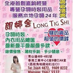 朗婷舍Long Tig Shi