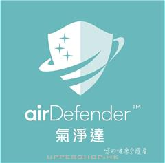 AirDefender 長效抗菌塗層工程