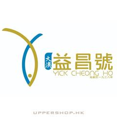 益昌號Yick Cheong Ho
