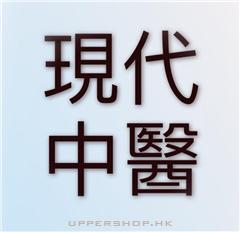 現代中醫診療中心Modern Chinese Medical of Therapeutical Center
