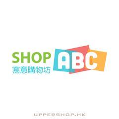 寫意購物坊LifeABC Shop