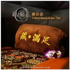 藏·滿足(泰分店)
