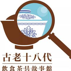 古老十八代飲食茶具故事館The Story House of Ancient Chinese Culinary Ware