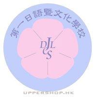 第一日語暨文化學校