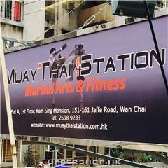 泰拳站 Muaythai Station