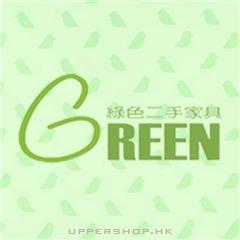 綠色全新 / 二手傢俬店