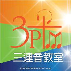 三連音教室3PM Music Centre