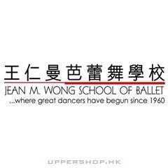 王仁曼芭蕾舞學校