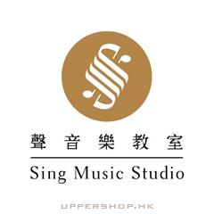 聲音樂教室