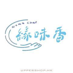 Home Chef 緣味香