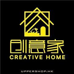 創意家 · 香港訂造傢俬專門店