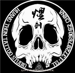 煌刺工作室 Tattoo Studio