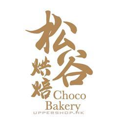松谷烘焙Choco Bakery