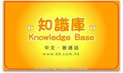 知識庫(中文及普通話)教育中心Knowledge Base