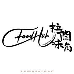 Food Hub 拉闊味角