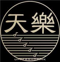 天樂音樂學院