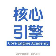 核心引擎學院