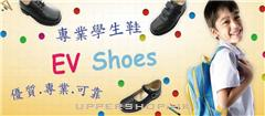 EV Shoes Mall