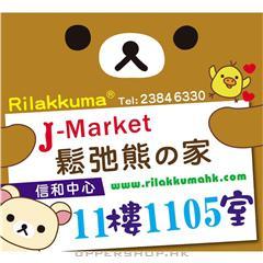 鬆弛熊之家日本精品