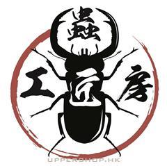 蟲匠工房甲蟲專門店