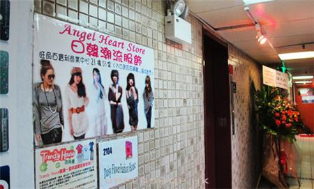 Angel Heart Store