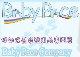 伴幼成長嬰兒用品專門店Baby Pace