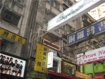 銅鑼灣書店