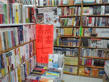 森記圖書公司 商舖圖片4