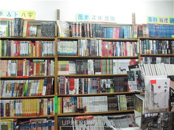 森記圖書公司 商舖圖片1
