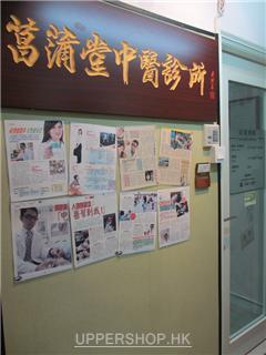 菖蒲堂中醫診所