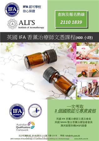 Ali's Institute of Aromatherapy