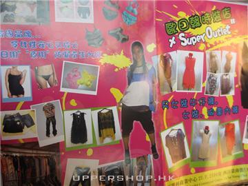 歐日韓時裝店