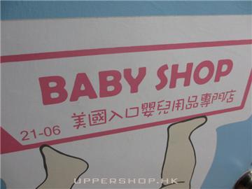 美國入口嬰兒用品專門店
