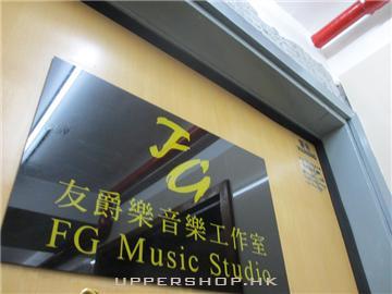 友爵樂音樂工作室