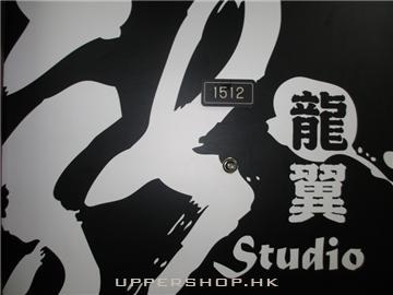 龍翼Studio